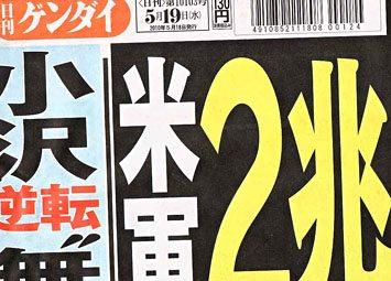 Nikkan Gendai May 19