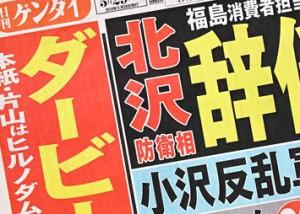 Nikkan Gendai May 29