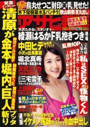 Shukan Asahi Geino June 3