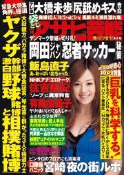 Shukan Asahi Geino July 1