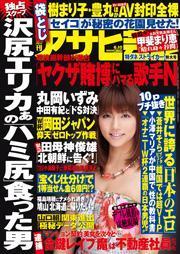 Shukan Asahi Geino June 10