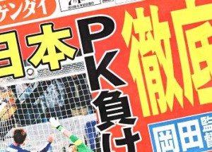 Nikkan Gendai July 1