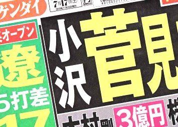 Nikkan Gendai July 17