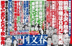 Shukan Bunshun Aug. 5