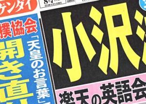 Nikkan Gendai Aug. 7