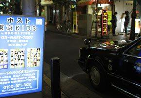 Shinjuku's 2-chome