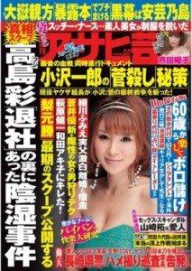 Shukan Asahi Geino Sep. 9