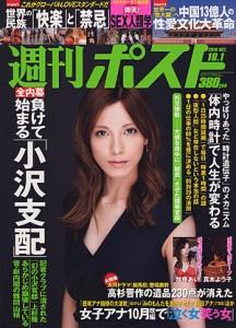 Shukan Post Oct. 1