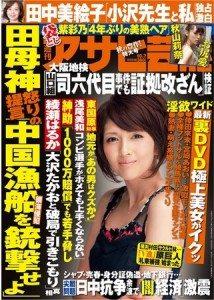 Shukan Asahi Geino Oct. 7
