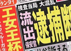 Nikkan Gendai Nov. 13