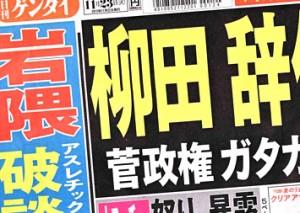 Nikkan Gendai Nov. 23