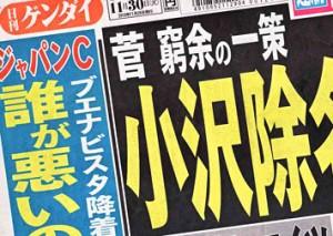 Nikkan Gendai Nov. 30