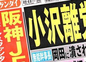 Nikkan Gendai Dec. 11
