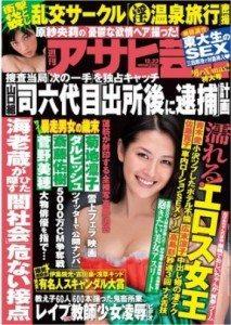 Shukan Asahi Geino Dec. 23
