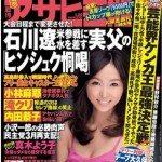 Waka Inoue-looking H-cup hooker hustling in Yoshiwara