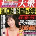 AV star Saori Hara promotes voting for 2011 porn awards