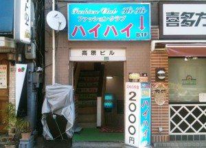 Fashion Club Hi Hi outside the Kita Guchi Exit of JR Otsuka Station