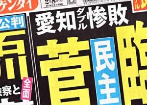 Nikkan Gendai Feb. 8