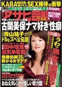 Shukan Asahi Geino Feb. 3