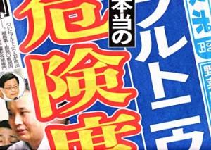 Tokyo Sports Mar. 30