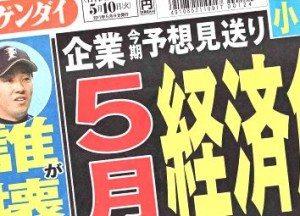 Nikkan Gendai May 10