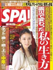 Spa! May 3