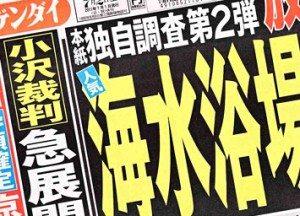 Nikkan Gendai July 2