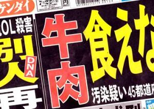 Nikkan Gendai July 22