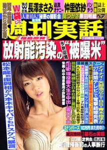 Shukan Jitsuwa July 28