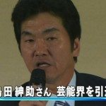 Tokyo police to investigate talent agency over Shimada's ties to gangsters