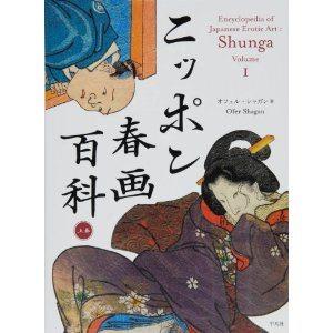 Encyclopedia of Japanese Erotic Art