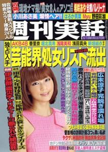 Shukan Jitsuwa Aug. 18