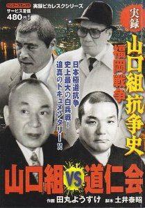 Yakuza gangster busted in Fukuoka for fake marriage involving Filipino transvestite