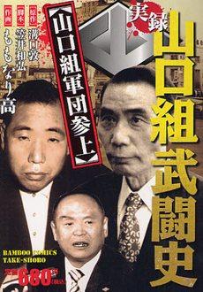 Gang member arrested for discharging gun inside Fukuoka construction office