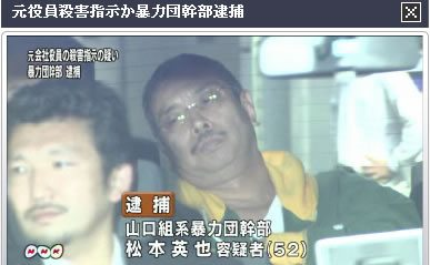 Yamaguchi-gumi offices raided over 2006 Aoyama killing, one gangster arrested