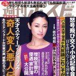 Tokyo trends: Ginza flower girls wilting