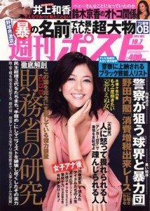 Shukan Post Oct. 7