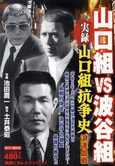 Yamaguchi-gumi gang members arrested for attempted extortion in Kabukicho