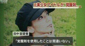 Ex-Tokyo Performance Doll member Chizuru Tanaka arrested for stimulant drug use