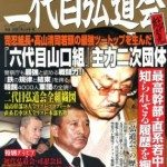 Nagoya offices of Kodo-kai yakuza gang searched over extortion, boss arrested