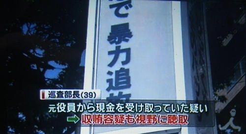 Osaka police officer arrested for accepting yakuza bribes, leaking information