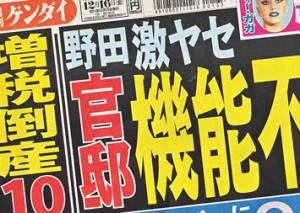 Nikkan Gendai Dec. 16