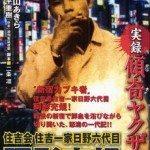 Sumiyoshi-kai yakuza members arrested for 2010 Tokyo robbery
