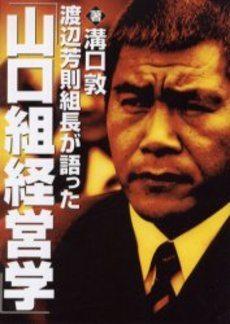Yamaguchi-gumi member arrested for extortion of Shibuya hooker club