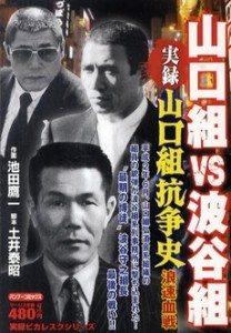 Arrest of former Yamaguchi-gumi member stirring entertainment world