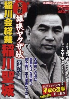 Inagawa-kai member busted for unlicensed money lending