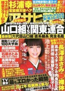 Shukan Asahi Geino Jan. 12