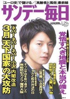 Sunday Mainichi Jan. 29