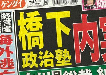 Nikkan Gendai Feb. 15