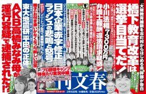 Shukan Bunshun Feb. 16